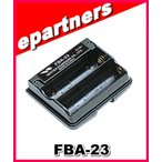 FBA-23(FBA23) アルカリ乾電池ケース(電池2本使用) YAESU 八重洲無線 VX-5 VX-6 VX-7