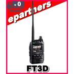 FT3D(FT-3D) C4FM 144/430MHz デュアルバンドトランシーバー 液晶保護シートプレゼント! YAESU 八重洲無線