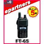 FT-65(FT65) YAESU 八重洲無線 144/430MHz