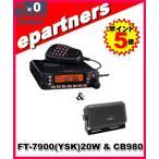 FT-7900 YSK (FT7900 YSK )144/430MHz FM 20W &CB980(外部スピーカー) YAESU 八重洲無線 セパレートキット標準装備