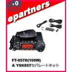 FT857D(FT-857D YSK) 100w YAESU 八重洲無線 (HF/50/144/430MHz) オールモードトランシーバー