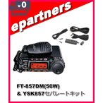 FT-857DM(FT857DM) 50w YAESU 八重洲無線 (HF/50/144/430MHz) オールモードトランシーバー