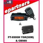 八重洲無線 無線機 FT-8900H