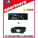 FT-991AS(FT991AS) &D M330MV YAESU 八重洲無線 HF〜430MHz 10W オールモード機