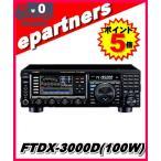 【ポイント5倍】【送料無料(沖縄・離島は除く)】FTDX3000D FT-DX3000D  HF/50MHz 100W オールモード
