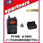 Yahoo!eパートナーズFT1XD(FT-1XD) & CD41  YAESU 八重洲無線 お買い得セット ノーマルかエアーかお選び下さい