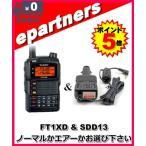 Yahoo!eパートナーズFT1XD(FT-1XD) & SDD13  YAESU 八重洲無線 お買い得セット ノーマルかエアーかお選び下さい