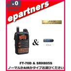 FT-70D(FT70D) & SRH805S(ミニアンテナ) ノーマルかAIRかお選びください YAESU 八重洲無線 C4FM/FM 144/430MHz デュアルバンドデジタルトランシーバー