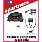 FT-857D(FT857D)YSK  100W (HF/50/144/430MHz)& MX-62 YAESU 八重洲無線 オールモードトランシーバー