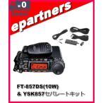 FT-857DS YSK (FT857DS YSK) 10w YAESU 八重洲無線 (HF/50/144/430MHz) オールモードトランシーバー