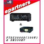 【送料無料(沖縄・離島は除く)】FTDX3000D(FT-DX3000D) & DM330MV  HF/50MHz 100W オールモード&DM330MV(スイッチング電源30A)