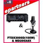 【送料無料(沖縄・離島は除く)】FTDX-3000D(FT-DX3000D) & MD200A8X  HF/50MHz 100W オールモード