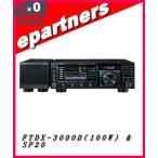 (限定)FTDX-3000D(FT-DX3000D) & SP20  YAESU 八重洲無線  HF/50MHz 100W オールモード