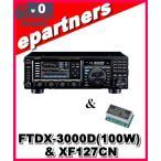 (限定)FTDX-3000D(FT-DX3000D) & XF127CN  YAESU 八重洲無線  HF/50MHz 100W オールモード