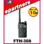 FTH-308(FTH308) YAESU スタンダード 八重洲無線 特定小電力トランシーバー インカム