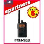 FTH-508(FTH508) YAESU スタンダード 八重洲無線 特定小電力トランシーバー インカム