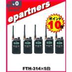 Yahoo!eパートナーズFTH-314(FTH314)×5台  YAESU スタンダード 八重洲無線  特定小電力トランシーバー  インカム アンテナ長をお選び下さい。