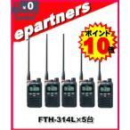 Yahoo!eパートナーズFTH-314L(FTH314L)×5台  YAESU スタンダード 八重洲無線  特定小電力トランシーバー  インカム アンテナ長をお選び下さい。