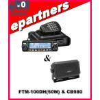 FTM-100DH 八重洲無線 C4FM FDMA FM 144 430MHzデュアルバンド トランシーバー 50Wバージョン 3アマ免許