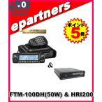 FTM-100DH FTM100DH & HRI200 YAESU 八重洲無線 50W