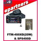 YAESU  FTM-400XDH   50W    144 430MHz帯 デュアルバンド デジタル アナログトランシーバー