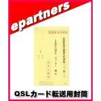 QSLカード転送用封筒