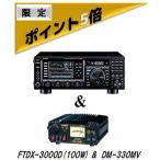 (限定)FTDX3000D(FT-DX3000D) & DM330MV  YAESU 八重洲無線  HF/50MHz 100W オールモード&DM330MV(スイッチング電源30A)