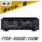 (限定)FTDX3000D FT-DX3000D YAESU 八重洲無線 HF/50MHz 100W オールモード