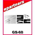 (特別送料込)代引不可 GS-60 GS60 60エレシングル 1200MHz ギガシャーク ナガラ電子工業