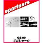 代引不可GS-90 GS90 45エレ2列 1200MHz ギガシャーク ナガラ電子工業