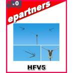 HFV5 HFV-5 第一電波工業(ダイヤモンド)  アンテナ 7/14/21/28/50MHz帯短縮V型ダイポールアンテナ