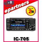(ご予約)IC-705(IC705) HF/50/144/430MHz<SSB/CW/RTTY/AM/FM/DV> 10Wポータブルトランシーバ ー ICOM オールモード