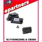 IC-7100M(IC7100M)  ICOM アイコム オールモード アマチュア無線機 50W CB980外部スピーカープレゼント