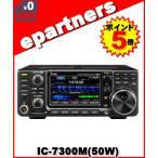 IC-7300M IC7300M 50W HF+50MHzアマチュア無線用トランシーバー