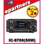 IC-9700 IC9700 144/430/1200MHz アマチュア無線用トランシーバー50W