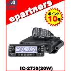 IC-2730 (IC2730) アイコム ICOM 144/430MHz 20W FMトランシーバー