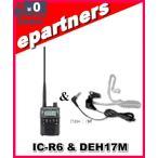 IC-R6(ICR6) &DEH17M(第一電波工業、イヤホン) 広帯域受信機(レシーバー) ノーマルか航空無線仕様かお選びください ICOM アイコム