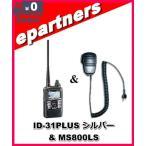 ID-31PLUS(ID31PLUS) シルバー & MS800LS(スピーカーマイク) アイコム ICOM 430MHz デジタルトランシーバー(GPSレシーバー内蔵)