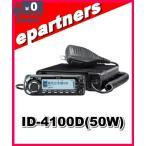 ID-4100D(ID4100D) 50w アイコム ICOM 144/430MHz デュオバンドデジタルトランシーバーD