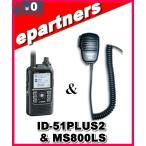 (ご予約)ID-51PLUS2(ID51PLUS2) ID-51プラス2(IID51プラス2) & MS800LS(第一電波工業、 スピーカーマイク) ICOM アイコム