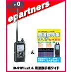 ID-51PLUS2(ID51PLUS2)  ICOM アイコム & ラジオライフ手帳ワイド
