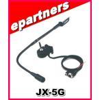 JX-5G(JX5G) アドニス 大型車専用のモービルマイクロホン