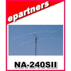 代引不可NA-240SII NA240SII NA-240S2  ナガラ電子工業 7MHz帯用高性能モノバンド2エレメント八木アンテナ 7 MHz帯