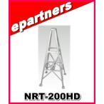 代引不可(特別送料込)NRT-200HD(NRT200HD) ナガラ NAGARAルーフタワー