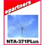 代引不可NTA-371PLus  NTA371PLus1 14/21/28MHz帯用高性能3バンド5/6/7エレメント八木アンテナ ナガラ電子工業