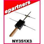 NY351X3(NYー351X3) NATEC ナテック 351MHz デジタル簡易無線用ハンディ八