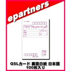 QSLカード 裏面白紙 日本語 100枚入り