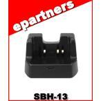 ヤエス SBH-13  スタンド急速充電器 CD-47の後継   ACアダプターPA-48A用