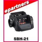 八重洲無線 2口連結型充電器 SR40用 SBH-21