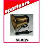 SFB-05 トランペットスピーカー